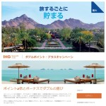 2018年3Qホテル宿泊キャンペーンまとめ(ヒルトン、IHG、マリオット&SPG)