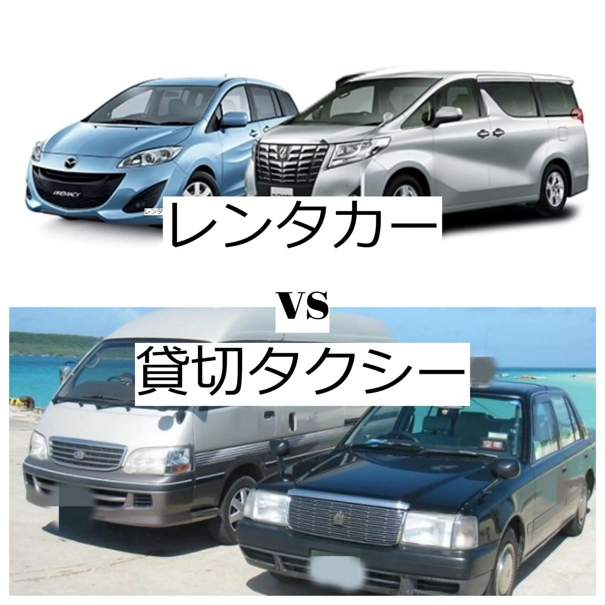 沖縄でのレンタカー待ち時間はうんざり…混雑回避の方法と貸切タクシーという選択肢