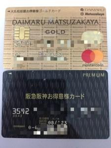 百貨店外商カードとは?大丸松坂屋お得意様ゴールドカードと阪急阪神お得意様カード(年会費や入会方法、優待内容など)
