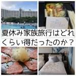 マイル・ホテルポイントを活用しお得に行った夏休み沖縄石垣家族旅行