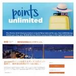 2019年1Qホテル宿泊キャンペーンまとめ(マリオット、ヒルトン、IHG)