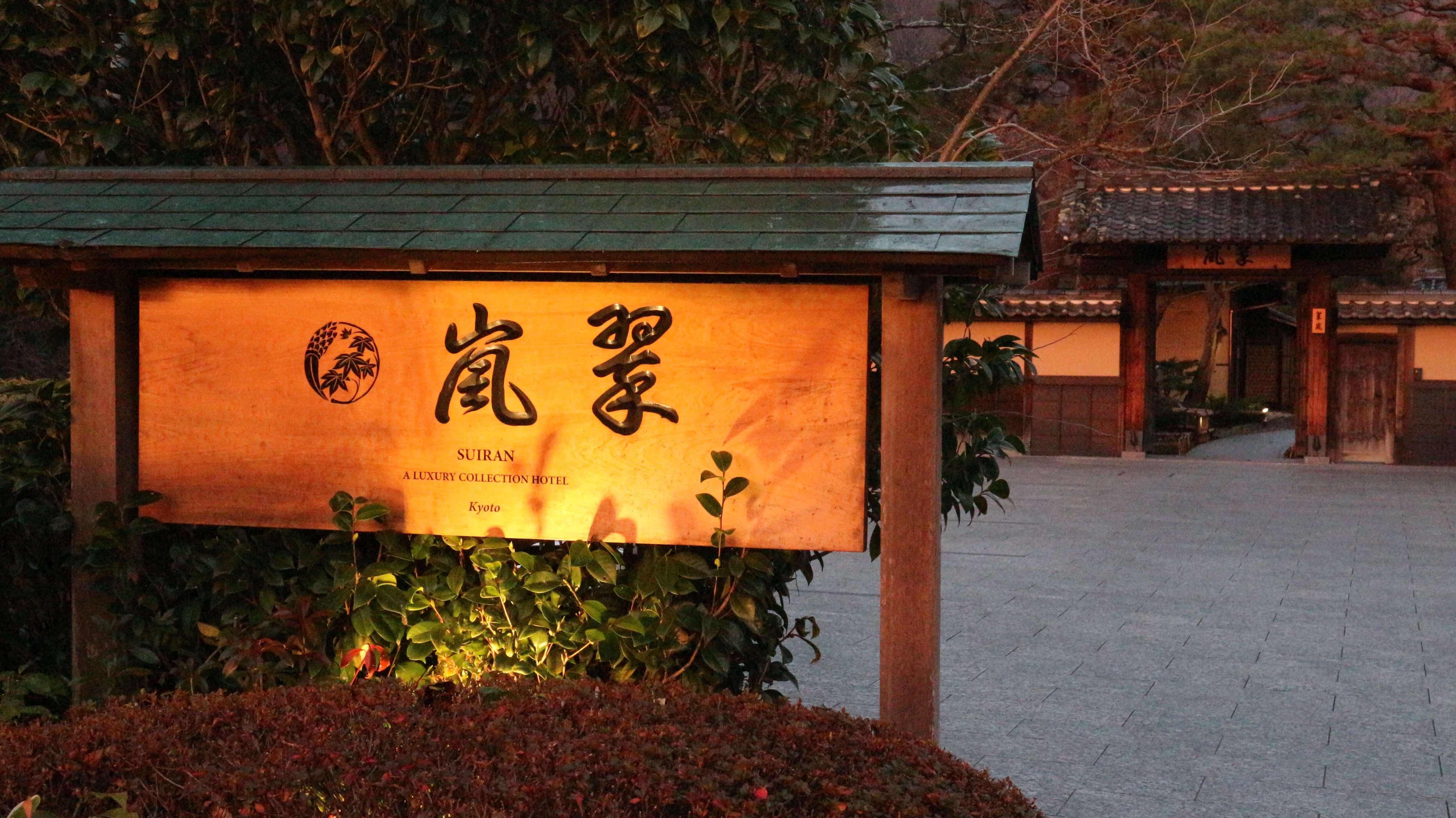 翠嵐ラグジュアリーコレクションホテル京都宿泊記~素晴らしいサービスを満喫!