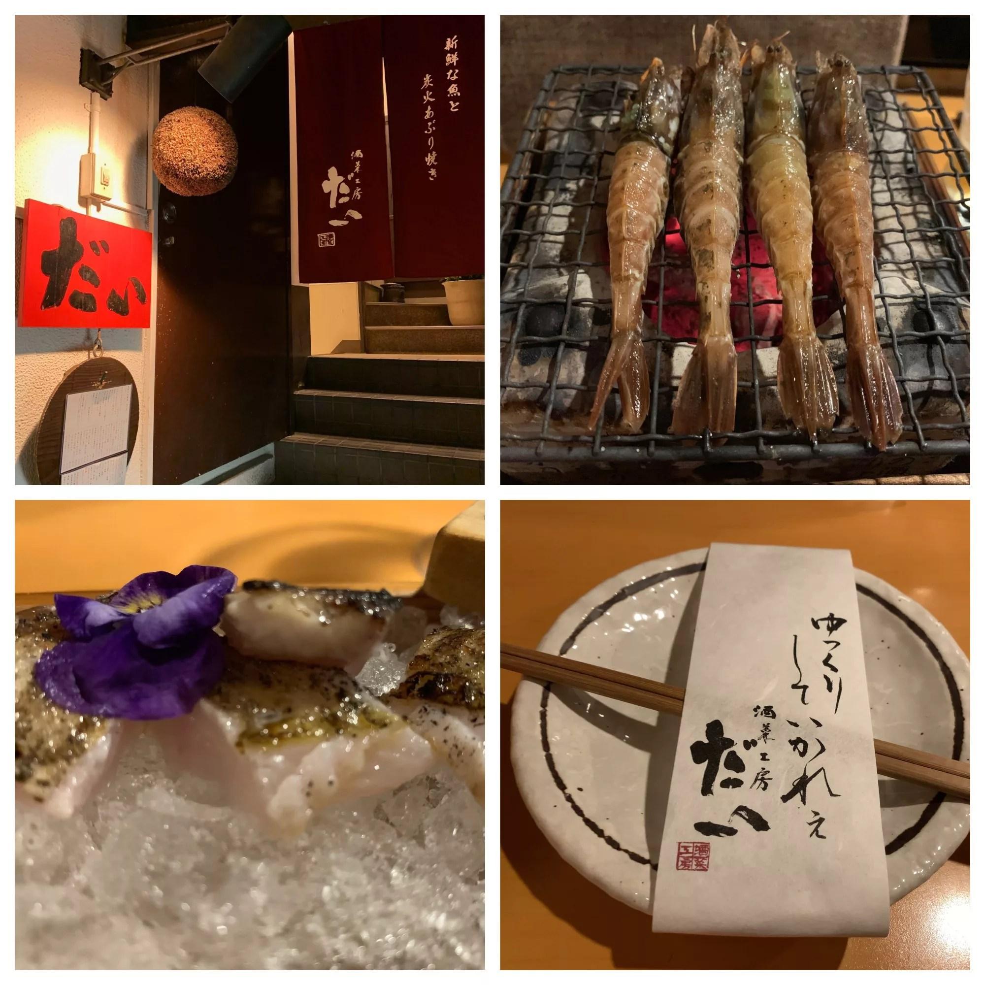 【富山グルメ】酒菜工房だい(地元の食材を中心に頂けるハイレベルな居酒屋)