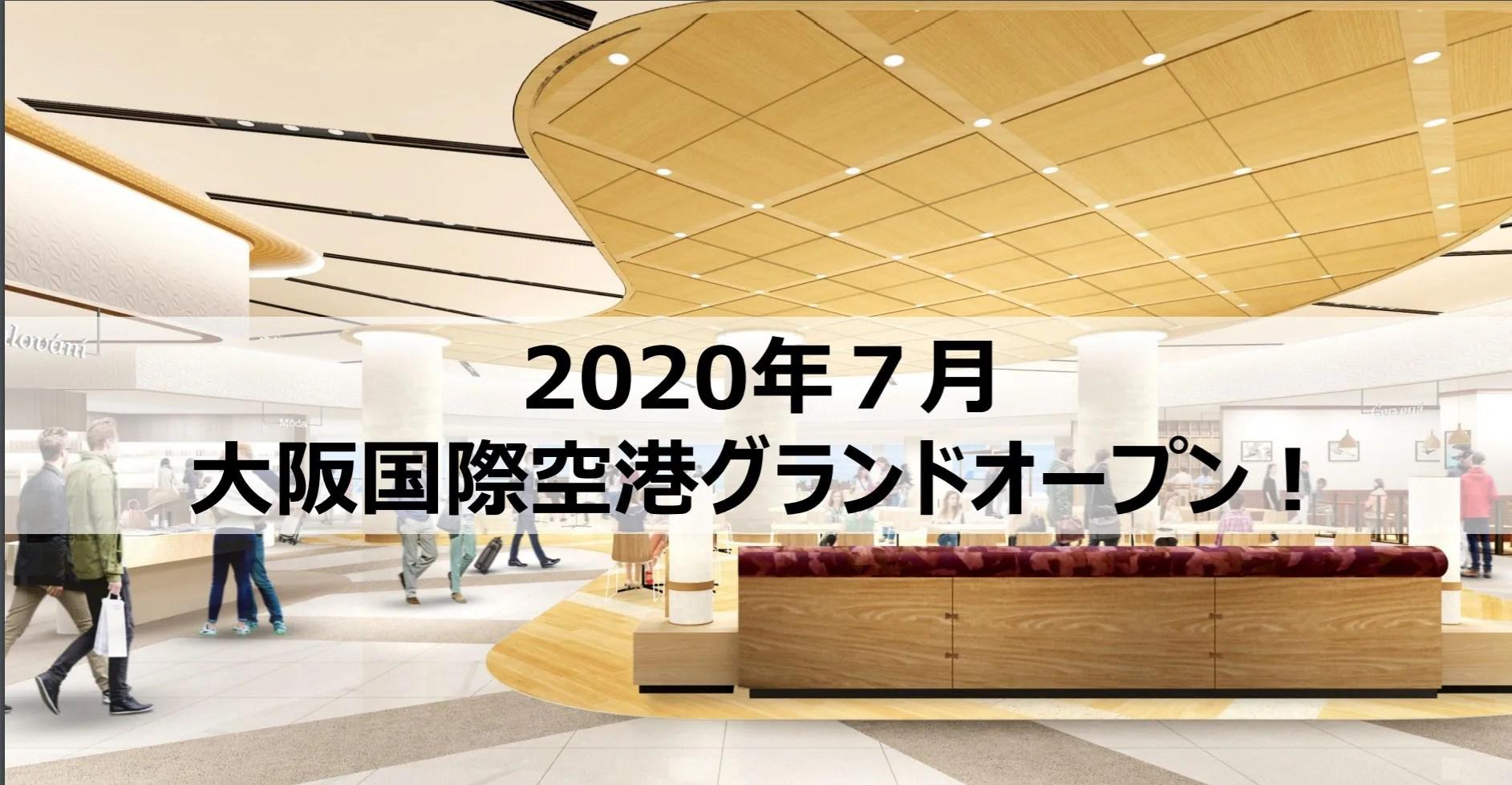 2020年7月伊丹空港全館リニューアルオープン(新店舗と改修のポイント紹介)