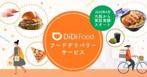 大阪・福岡で使える!DiDi Food(ディディフード)の使い方とお得な割引、利点欠点を解説
