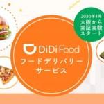 【大阪・福岡・神戸】DiDi Food(ディディフード)の使い方とお得な割引、利点欠点を解説