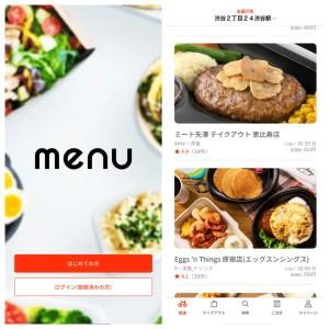 テイクアウト&デリバリーアプリ「menu」の使い方とキャンペーン紹介