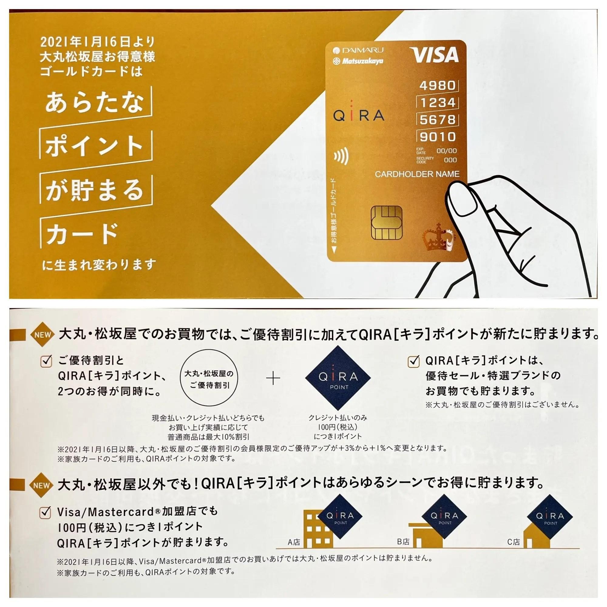 【改悪】大丸松坂屋お得意様ゴールドカードがリニューアル!(年会費アップ、優待アップ率低下)