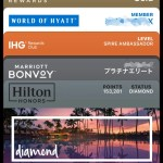 高級ホテル上級会員資格への近道と会員特典まとめ2021年版