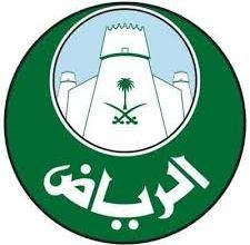 Photo of أمانة الرياض تدعو المرشحين و المرشحات لإجراء المقابلة الشخصية عن بعد