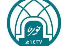 Photo of توفر جامعة الأميرة نورة وظائف أكاديمية على درجة (أستاذ مساعد) فما فوق