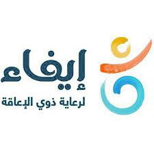 Photo of جمعية إيفاء لرعاية ذوي الإعاقة تعلن عن وظيفة لحملة البكالوريوس