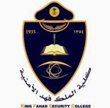 Photo of تعلن كلية الملك فهد الأمنية نتائج القبول بدورة تأهيل الضباط الجامعيين رقم (50)