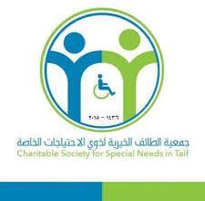 Photo of وظائف شاغرة في جمعية الطائف الخيرية لذوي الإحتياجات الخاصة لحملة البكالوريوس فما فوق