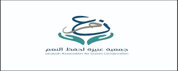 Photo of جمعية عنيزة لحفظ النعم تعلن عن وظيفة إدارية شاغرة لحملة البكالوريوس