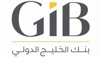 Photo of بنك الخليج الدولي يعلن عن وظائف لحملة البكالوريوس فما فوق