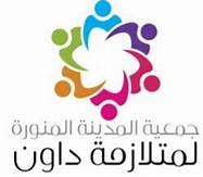 Photo of وظائف شاغرة في جمعية المدينة المنورة لمتلازمة داون لحملة الدبلوم فما فوق