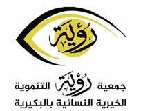 Photo of توفر وظائف نسائية شاغرة في جمعية رؤية التنموية الخيرية لحملة البكالوريوس