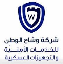 Photo of وظائف شاغرة في شركة وشاح الوطن للخدمات الأمنية لحملة الثانوية العامة براتب 6500 ريال