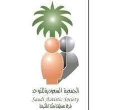 Photo of الجمعية السعودية للتوحد تعلن عن وظائف نسائية شاغرة لحملة البكالوريوس
