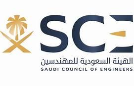 Photo of الهيئة السعودية للمهندسين تعلن عن وظائف شاغرة لحملة الدبلوم فما فوق