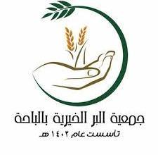 Photo of جمعية البر الخيرية بالباحة تعلن عن وظائف شاغرة لحملة الثانوية العامة فما فوق