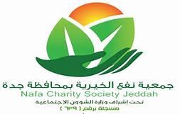 Photo of جمعية نفع الخيرية بمحافظة جدة تعلن عن وظيفة إدارية شاغرة لحملة البكالوريوس