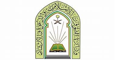Photo of توفر وظائف شاغرة في وزارة الشؤون الإسلامية لحملة الثانوية فما فوق