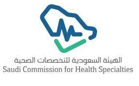Photo of توفر وظيفة في الهيئة السعودية للتخصصات الصحية لحملة البكالوريوس فما فوق
