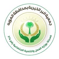 Photo of توفر جمعية البر الخيرية بمحافظة المويه وظيفة شاغرة لحملة البكالوريوس