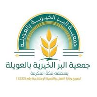 Photo of توفر جمعية البر الخيرية وظائف شاغرة لحملة البكالوريوس فما فوق