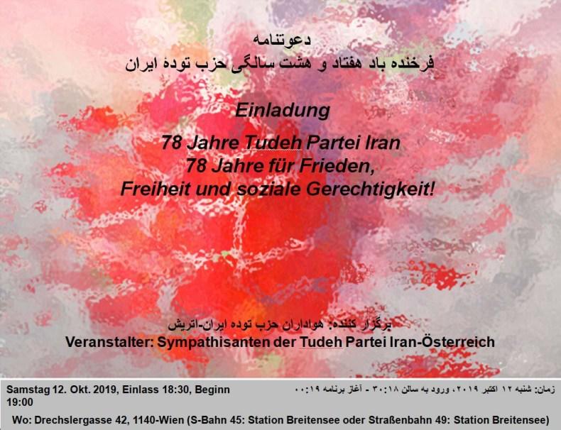 هفتاد و هشت سالگی حزب توده ی ایران