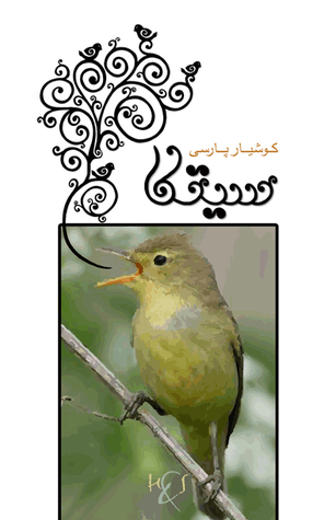 سیتکا - کوشیار پارسی