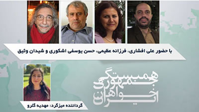 ششمين همايش همبستگی جمهوری خواهان ايران