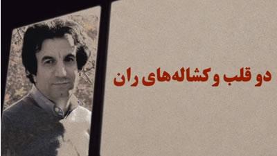 دو قلب و کشاله های ران - علی کاکاوند (با صدای شیرین میرزانژاد)