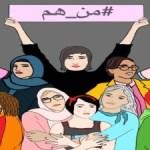 مروری بر عملکرد، سیاستها و چالشهای برخی از کنشگران در جریان «منهم ایران» – دلارام علی