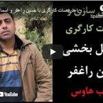 خصوصی سازی و اعتراضات کارگری؛ با  اسماعیل بخشی و حسین راغفر در کلاب هاوس