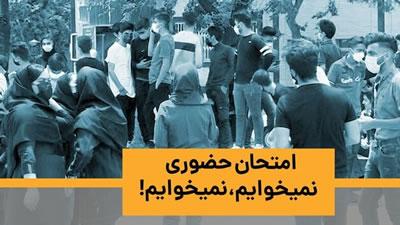 کلاس درس سازماندهی دانشآموزان و اعتراضات سراسری به امتحان حضوری