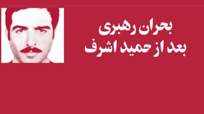 بحران رهبری بعد از حمید اشرف - کار داخل کشور – شماره 2