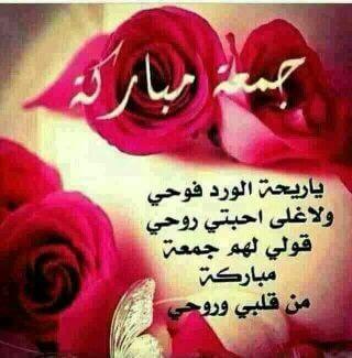 مقولات و عبارات ليلة جمعة مباركة بالصور تريندات