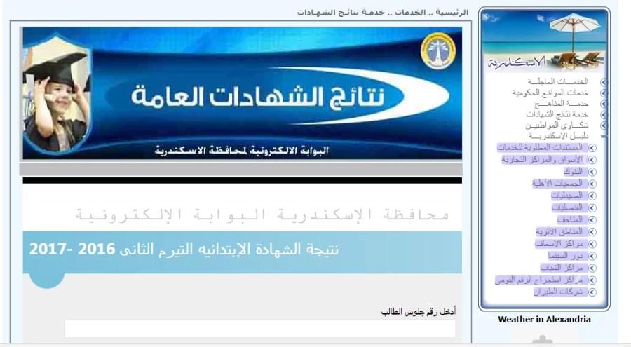 نتيجة الشهادة الابتدائية محافظة الاسكندرية الترم الثاني 2017