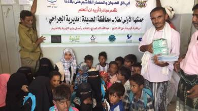 "Photo of مبادرة ""اريد ان اتعلم"" تنهي توزيع اكثر من 10 الف كتاب بالحديدة"