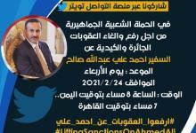 Photo of تنطلق مساء غدا | حملة تغريدات تطالب برفع العقوبات عن احمد علي عبدالله صالح