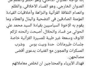 Photo of قيادي حوثي يفضح محمد علي الحوثي وأسرار رموز تغريداته المشفرة وعلاقته بالخمر والنساء ويصفة بالطرطور (تفاصيل )