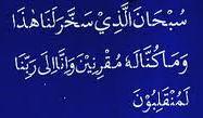 dzikrul maut renungan islami doa naik kendaraan