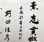 野田氏の筆跡