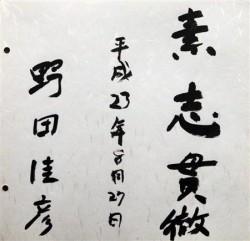 野田首相の筆跡診断