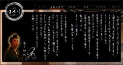 島田紳助氏の筆跡診断