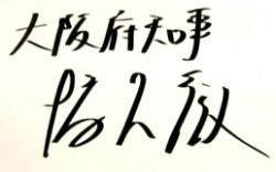 橋下徹の筆跡