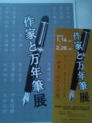 「作家と万年筆展」で作家の筆跡を味わう(神奈川近代文学館)